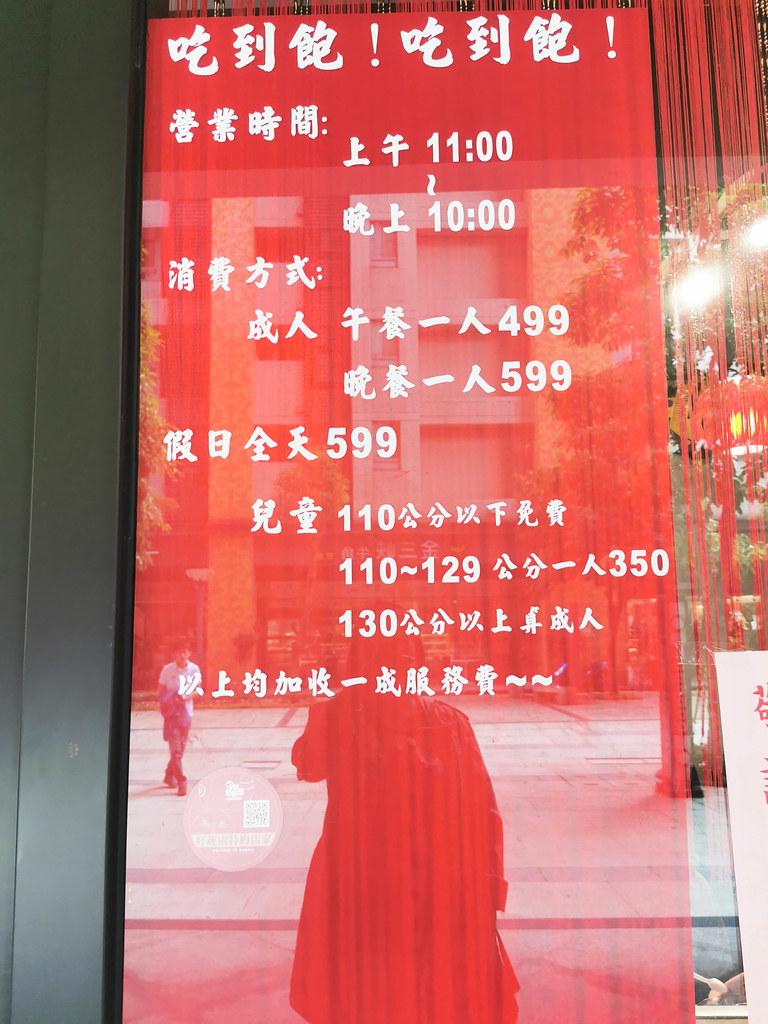 蒙古紅蒙古火鍋三峽店 (31)