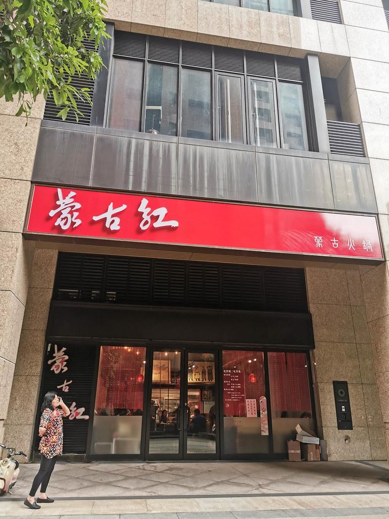 蒙古紅蒙古火鍋三峽店 (30)