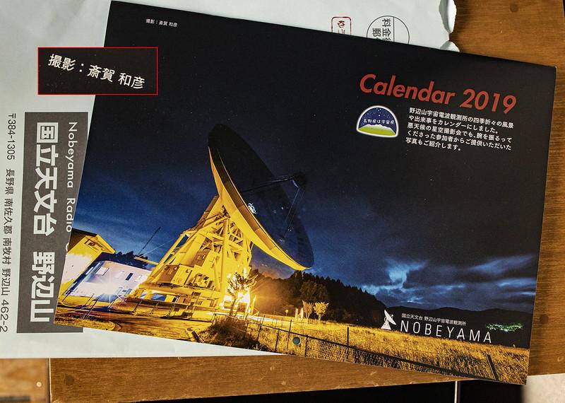 国立天文台野辺山_カレンダー_2019