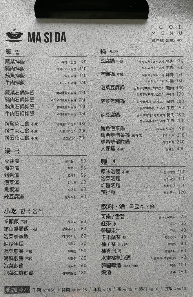 台中高雄美食 瑪希噠 韓式小吃 菜單26