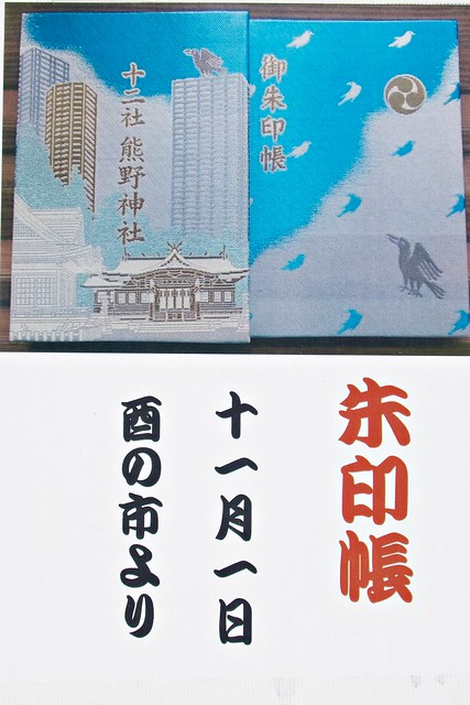 jyunishakumanojinja_005