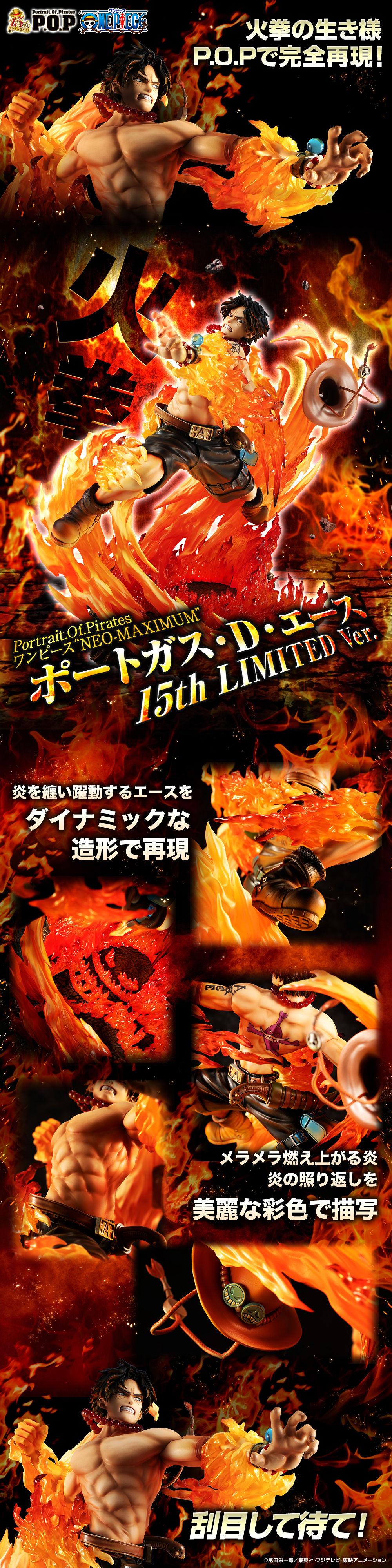 "Portrait.Of.Pirates系列""NEO-MAXIMUM"" 火拳「波特卡斯·D·艾斯 15週年限定版本」魄力登場!!ポートガス・D・エース 15th LIMITED Ver."