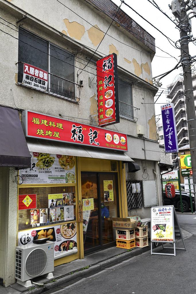 Nishi-Kawaguchi「HUKU-KI」