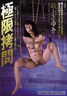 JBD-243 Extreme Torture Sayuki Mogami