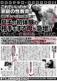 """NTSU-108 Is This Right?Sex Education At Home! !New Sense Of Overprotective Moms! ?The Mother Doing The Son's First Experience Partner Increases Rapidly 急 増 そ れ """"It Is … Incest … Is It?"""""""