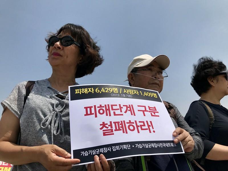 20190604_가습기살균제 피해자들, 대통령 면담 요청 기자회견