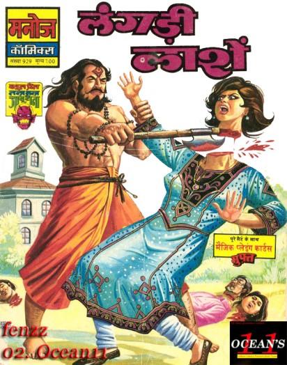 Langdi Laashein Hindi Comics Free - PrinceFunClub