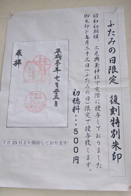 futamiokitamajinja_003'