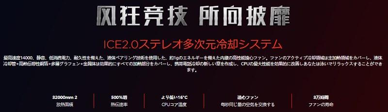 Nubia Red Magic 3特徴 (4)