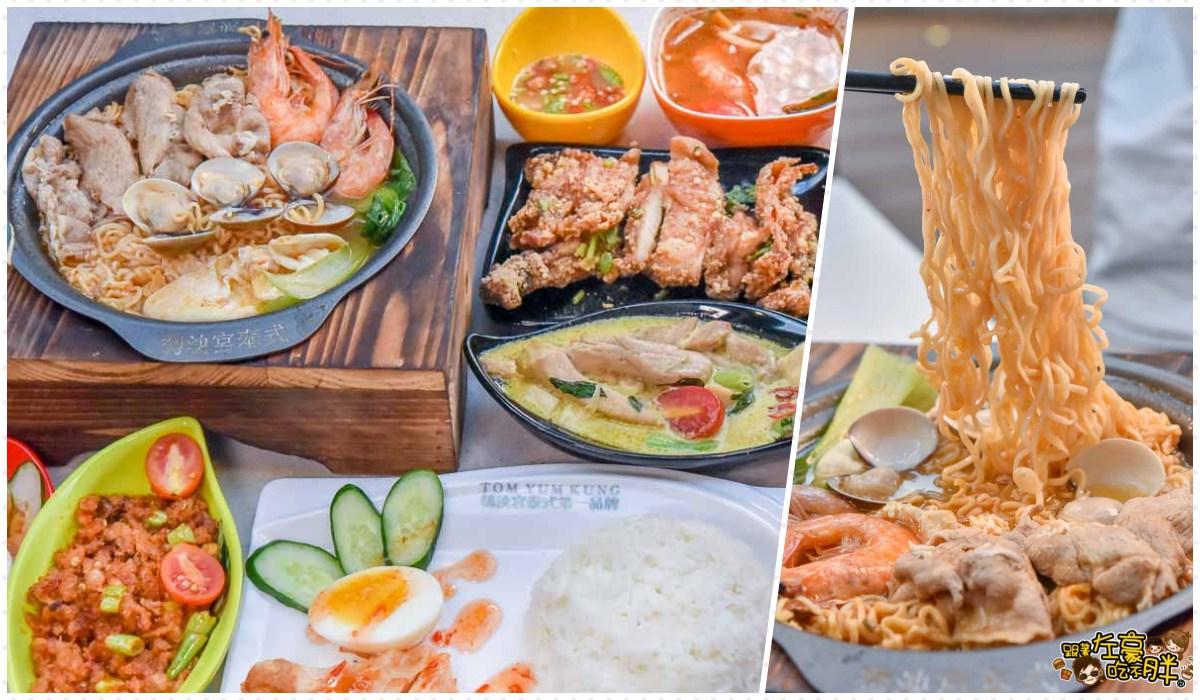 䳉泱宮泰式料理(漢神巨蛋美食)-0