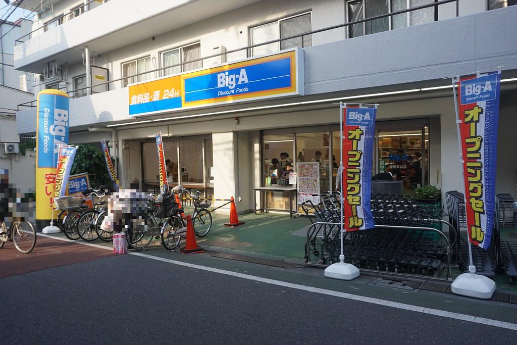 ビッグエー(富士見台)