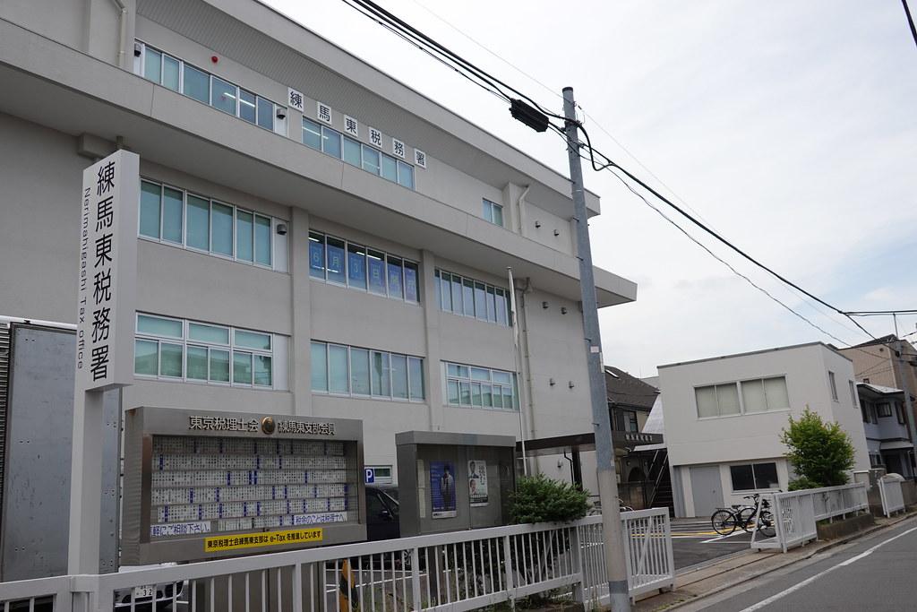 練馬東税務署(江古田)