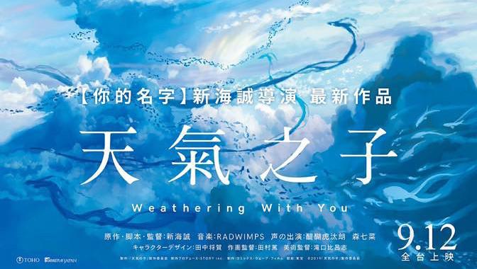 190604 - 提前一天更開心、『你的名字』新海誠監督 全新大銀幕動畫《天氣之子 Weathering With You》台灣9/12上映!