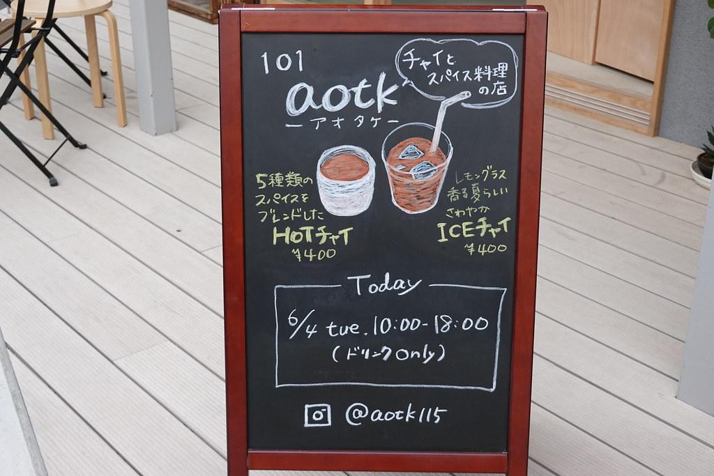 aotk(練馬)