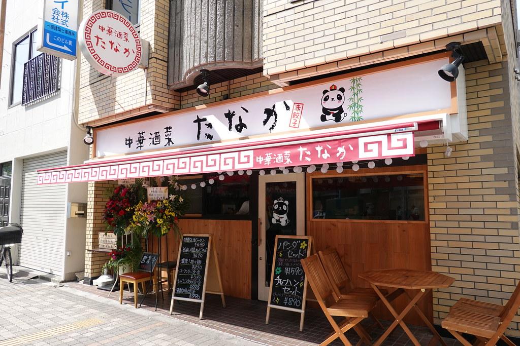 たなか(要町)