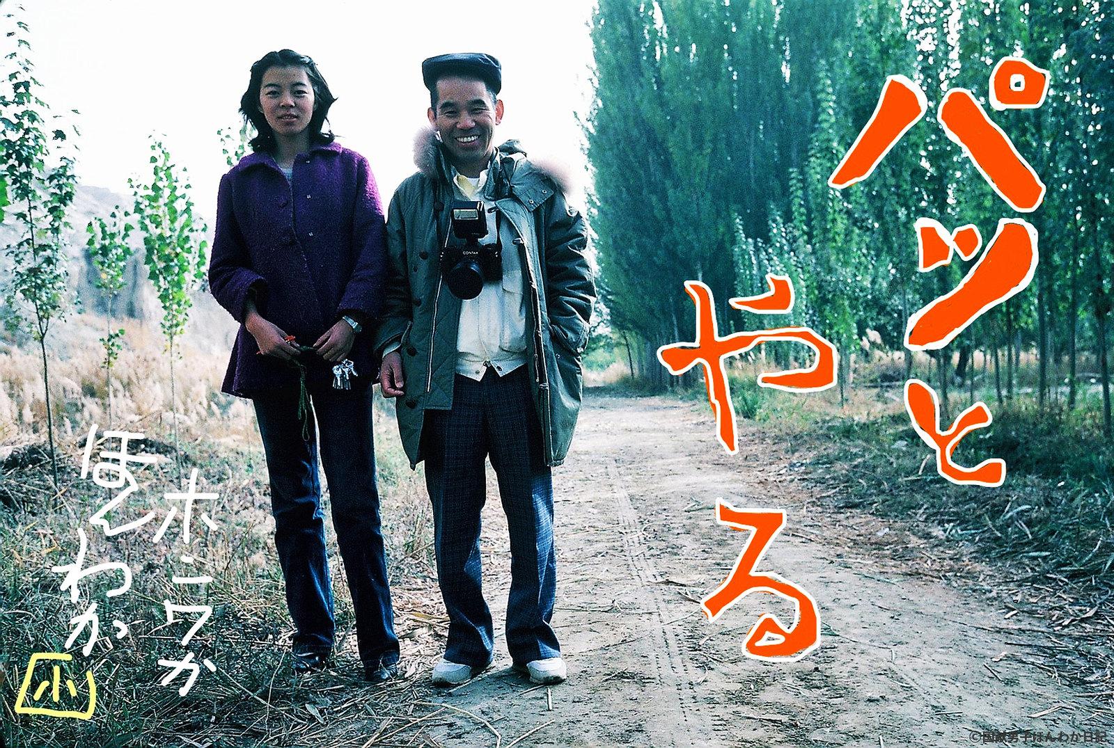 小僧楽書:キジル千仏洞の石窟案内人と(撮影:堀尾寶氏)