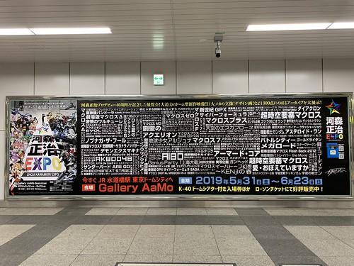 Shoji Kawamori expo K 40