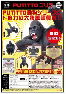 大猿軍團襲來!奇譚俱樂部 PUTITTO 「大猩猩」歡樂登場!ゴリラ