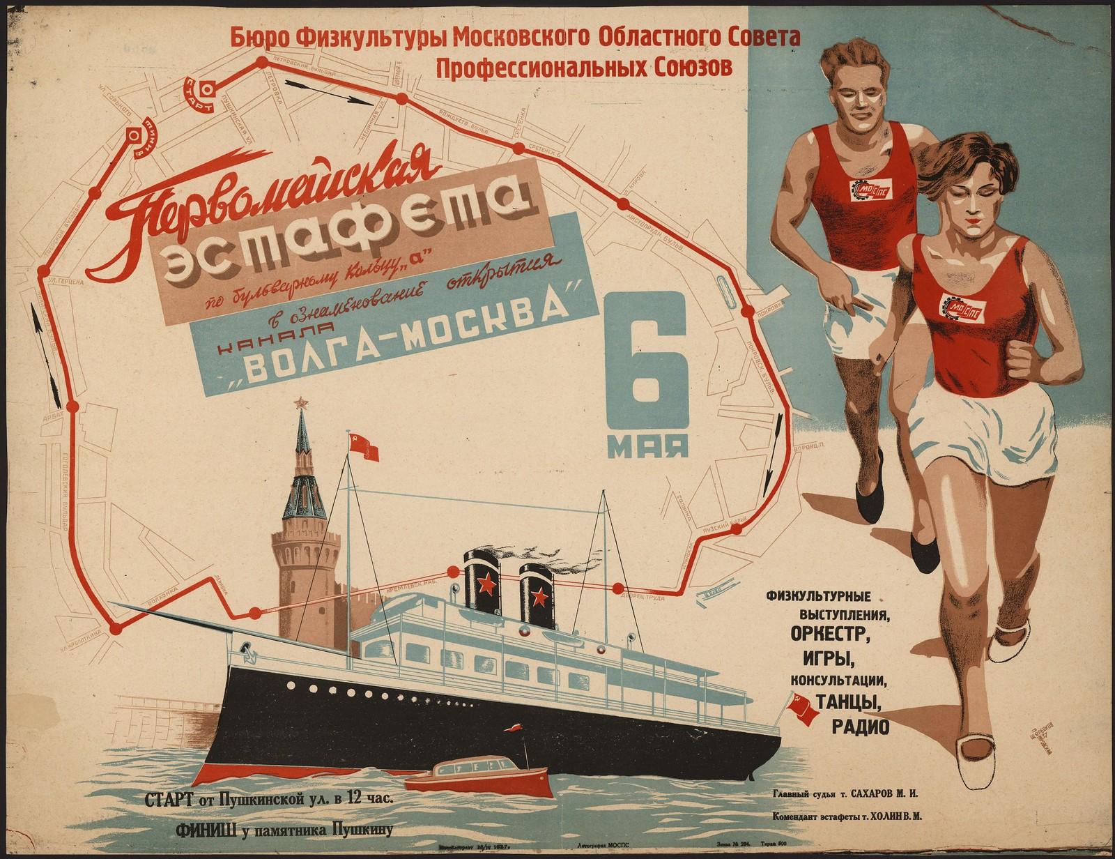 1937. Первомайская эстафета по бульварному Кольцу а в ознаменование открытия Волга - Москва 6 мая