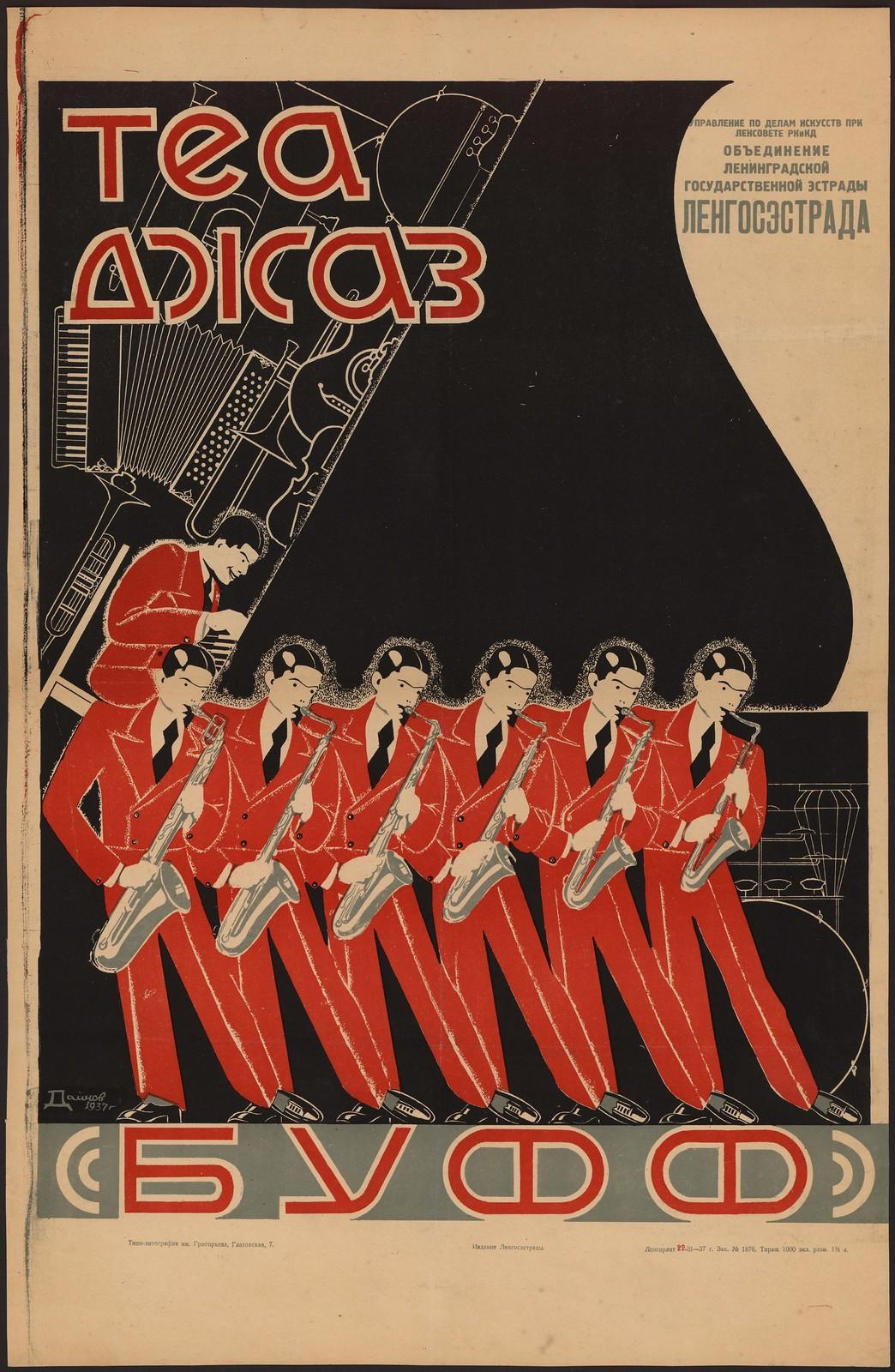 1937. Буфф. Теа джаз