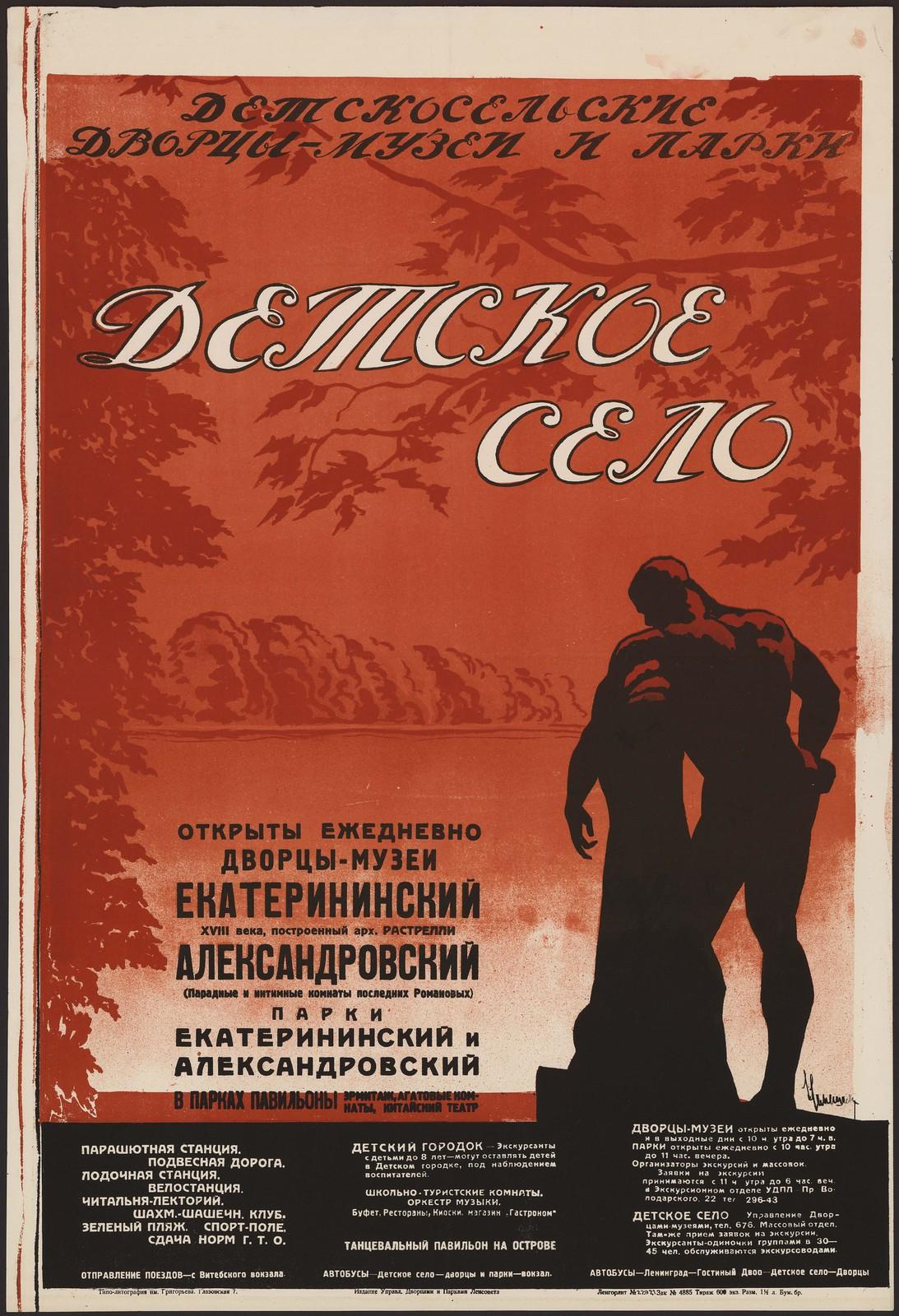 1935. Детское село. Детскосельские дворцы-музеи и парки