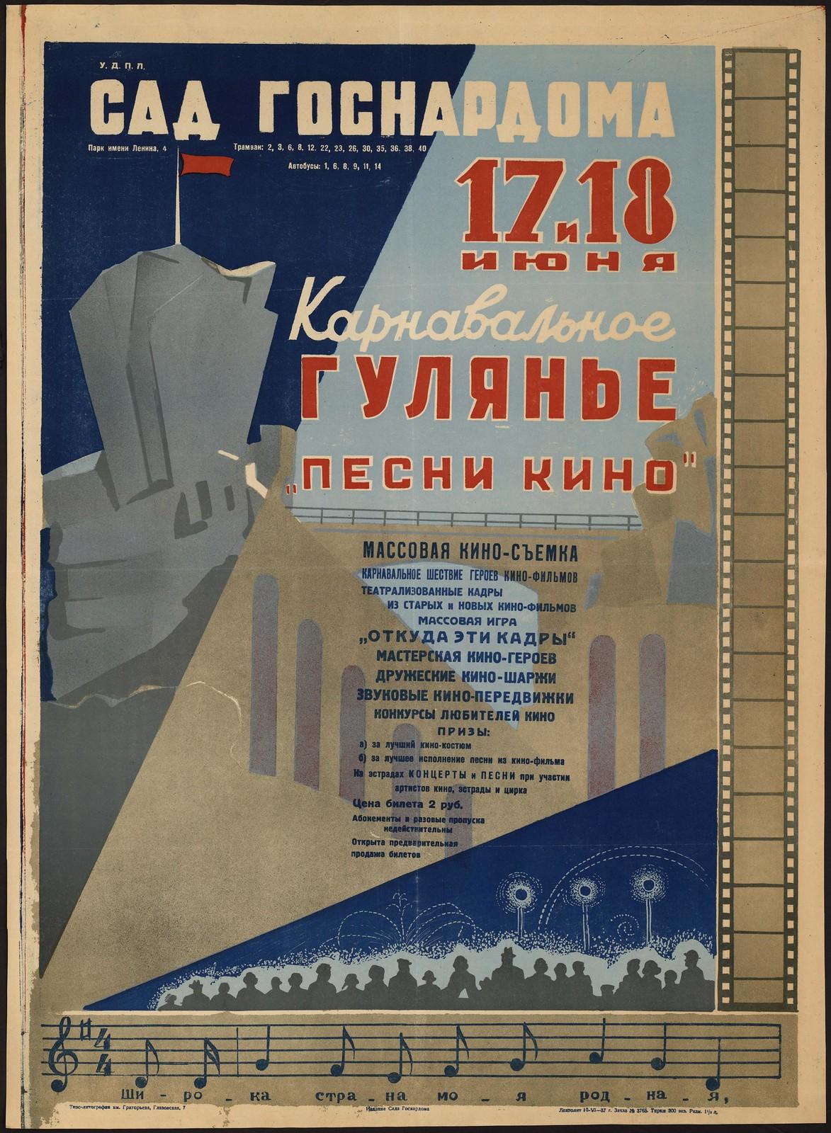 1937. 17 и 18 июня Карнавальное гулянье Песни кино. Сад Госнардома