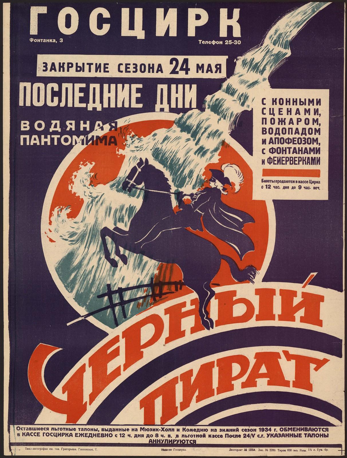 1934.Черный пират. Госцирк. Закрытие сезона 24 мая. Последние дни. Водяная пантомима