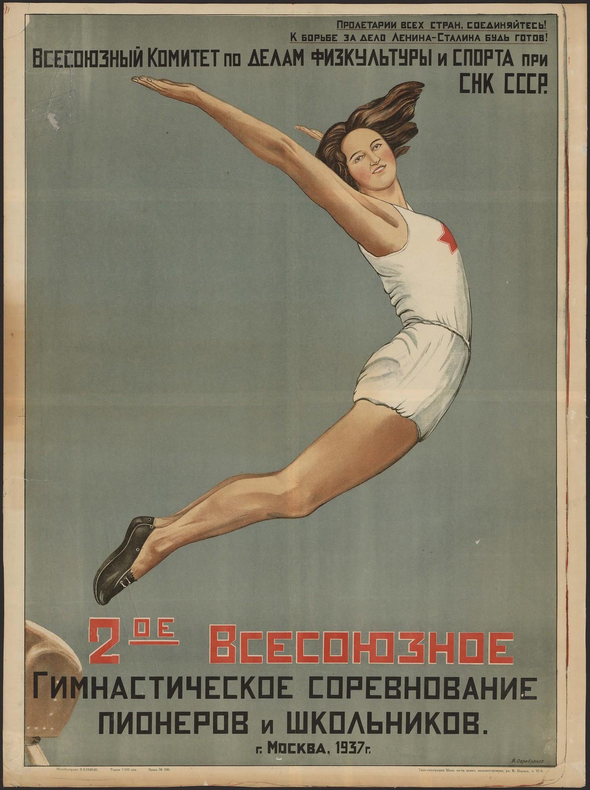 1937. 2-ое Всесоюзное Гимнастическое соревнование пионеров и школьников