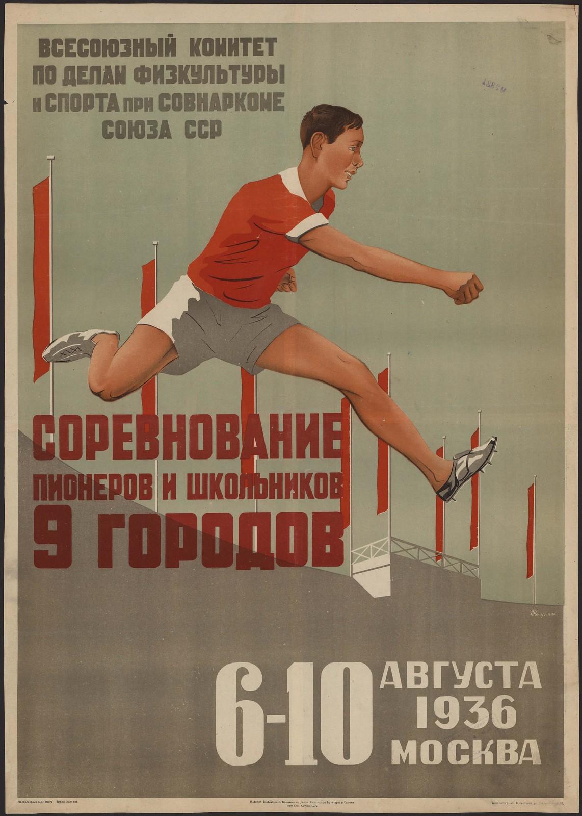 1936. Соревнование пионеров и школьников 9 городов