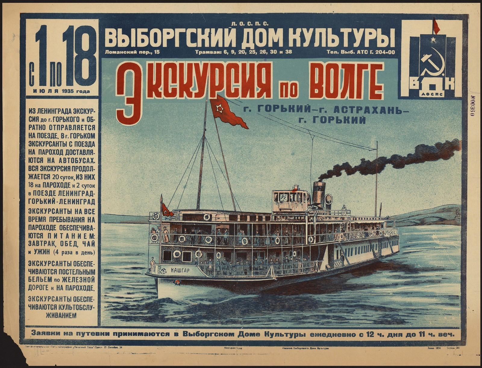 1935. Экскурсия по Волге. г. Горький - г. Астрахань - г. Горький. С 1 по 18 июля
