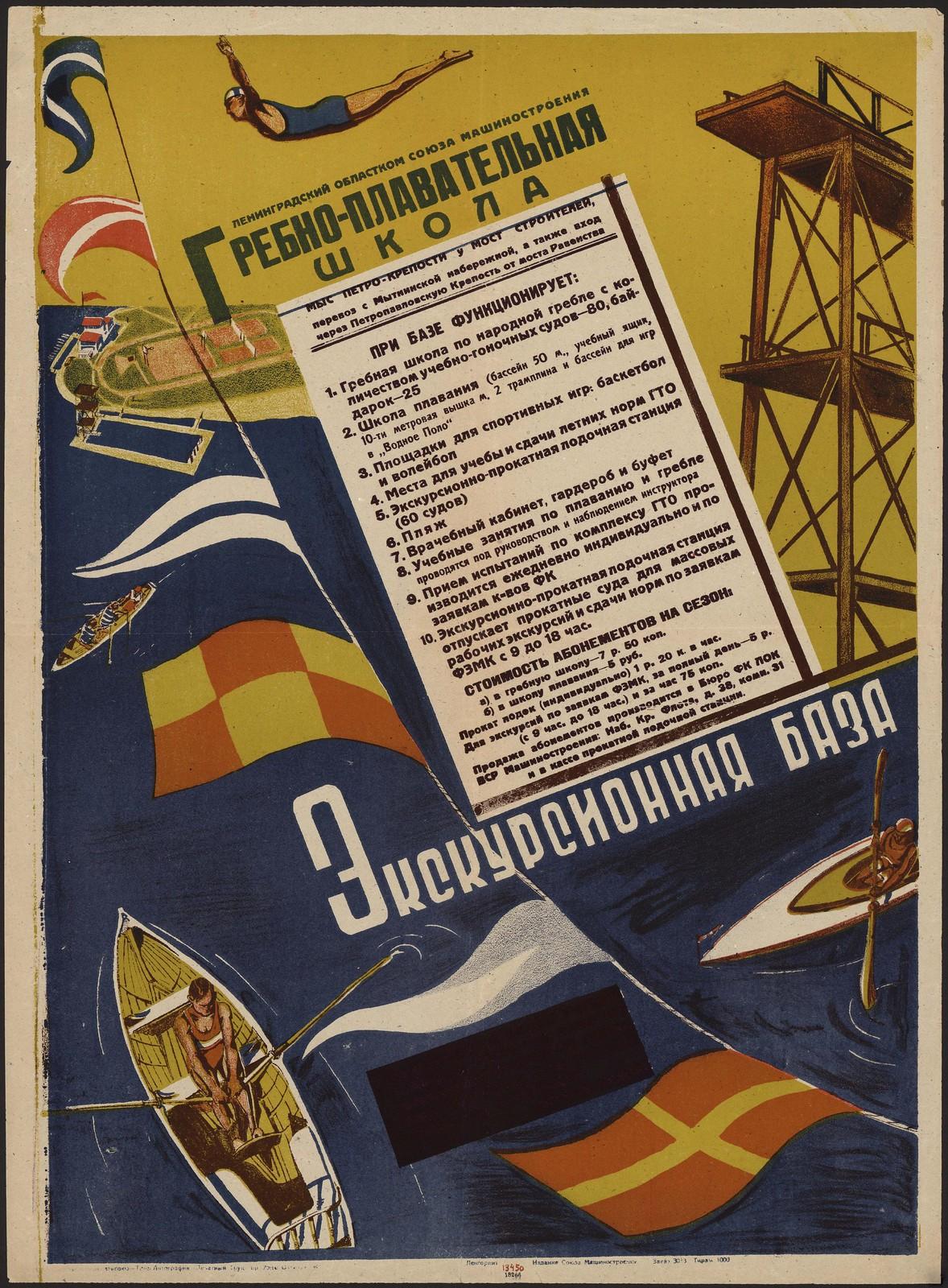 1934. Экскурсионная база. Гребно-плавательная школа.Ленингр. Областком Союза Машиностроения.