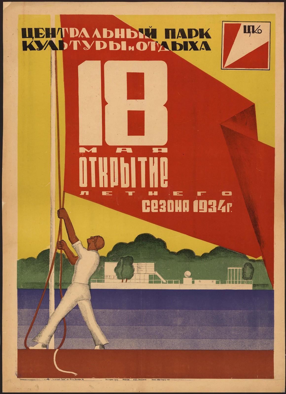 1934. Центральный парк культуры и отдыха. 18 мая открытие летнего сезога