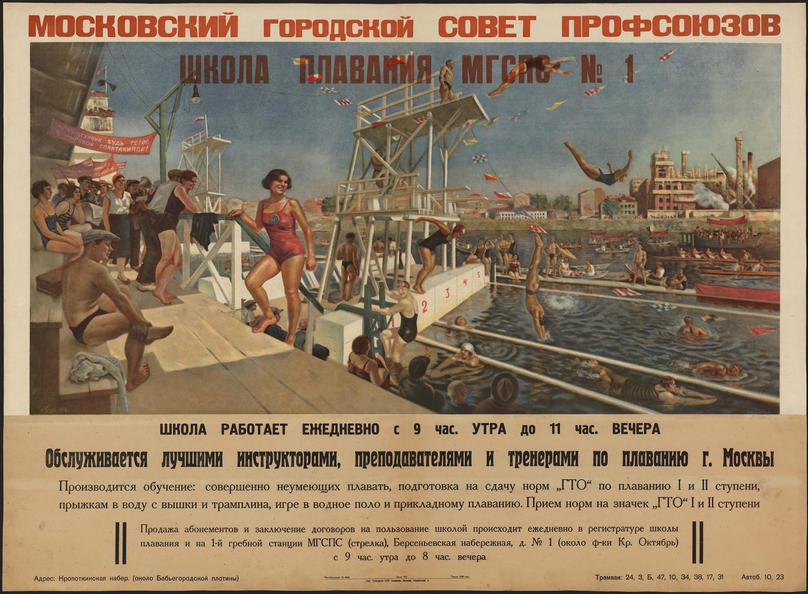 1934. Московский Городской Совет профсоюзов. Школа плавания МГСПО №1