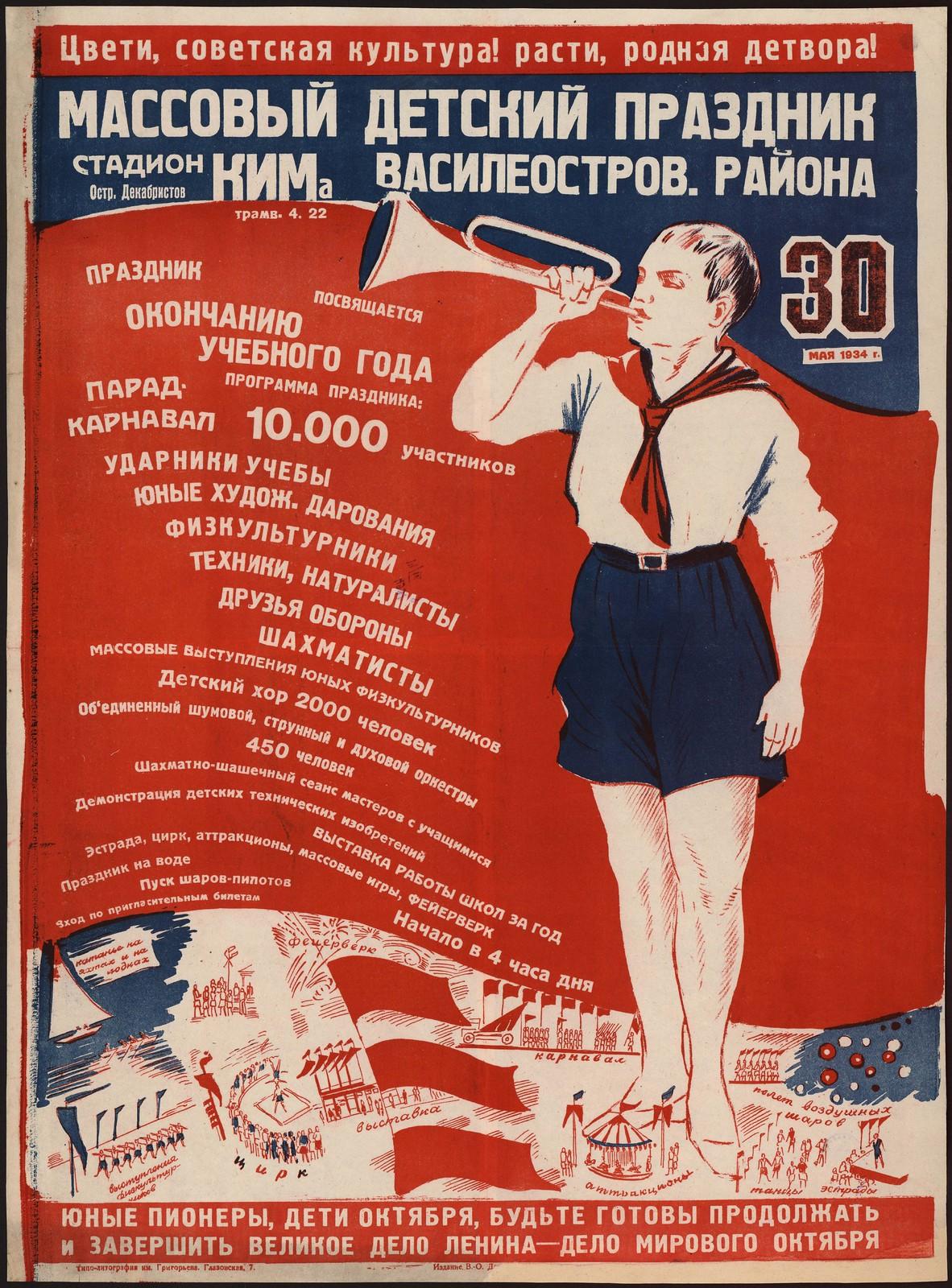 1934. Массовый детский праздник Василеостров. района. 30 мая 1934 г. Стадион КИМа