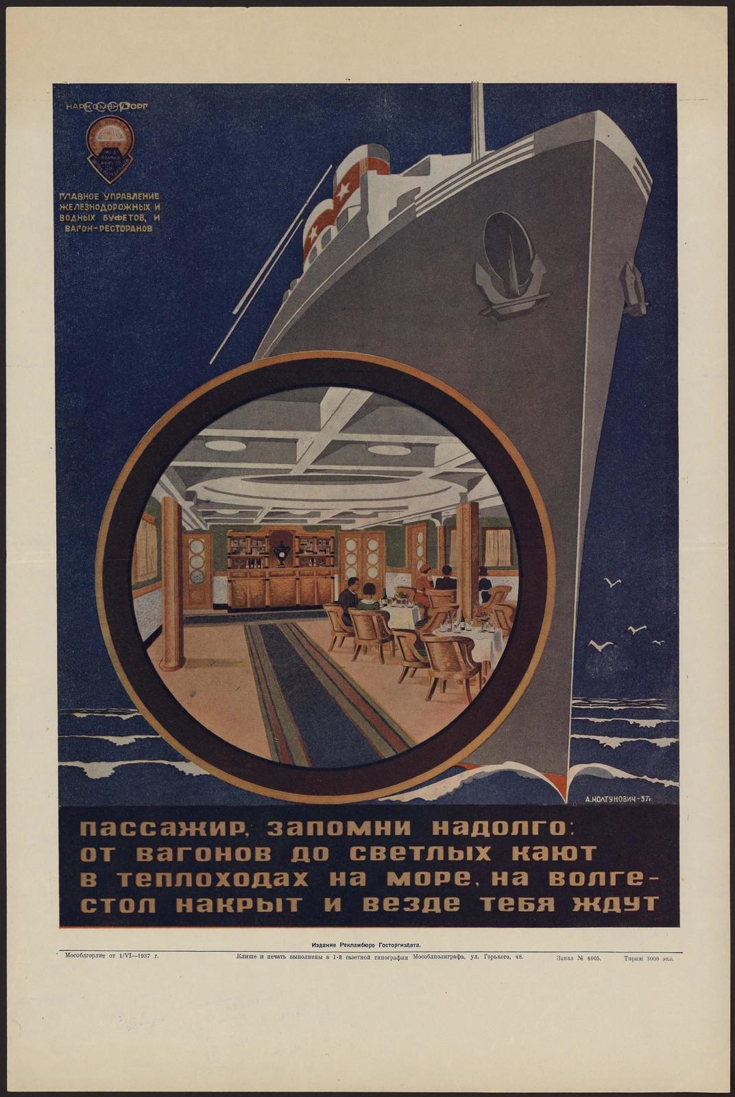 1937. Пассажир, запомни надолго от вагонов до светлых кают в теплоходах на море, на Волге - стол накрыт и везде тебя ждут