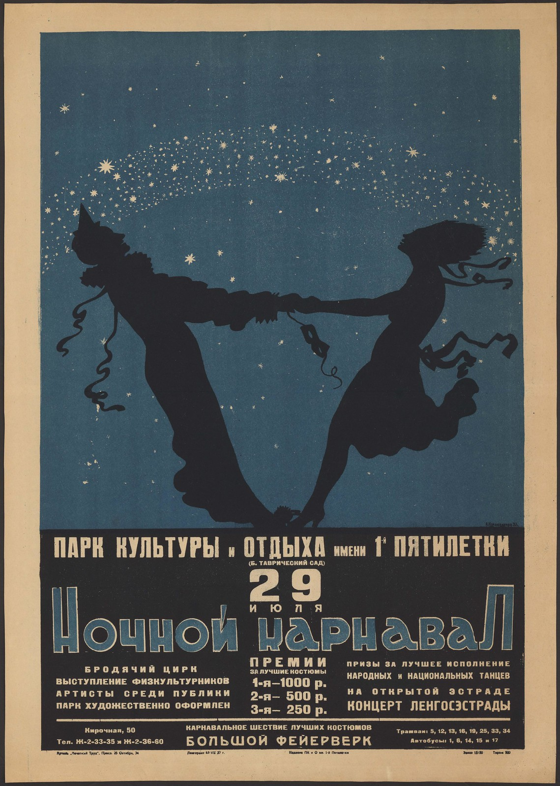 1937. Ночной карнавал. 29 июля. Парк культуры и отдыха имени 1-й пятилетки