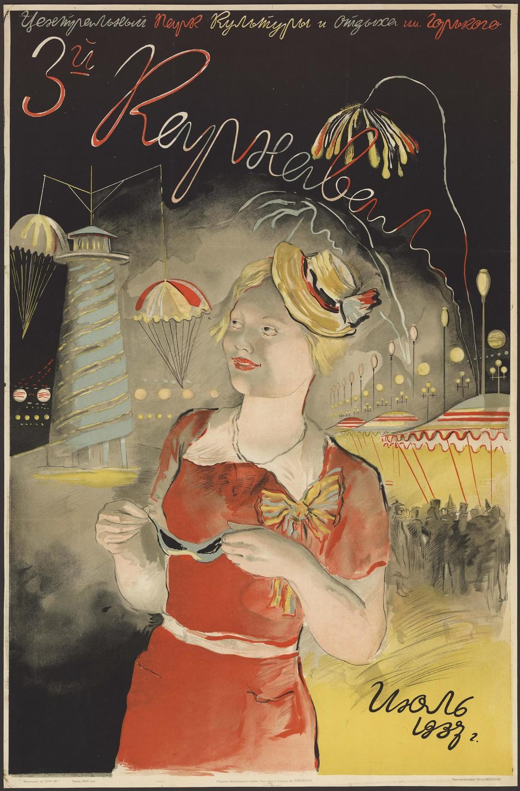 1937. Буфф. 3-й Карнавал. Июль