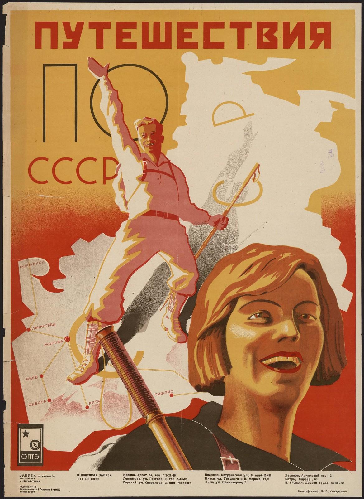 1935. Путешествия по СССР