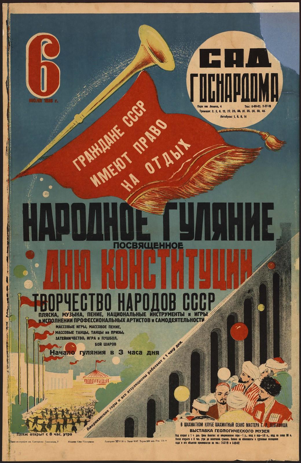 1935. Народное гуляние, посвященное Дню конституции. 6 июля. Сад Госнардома