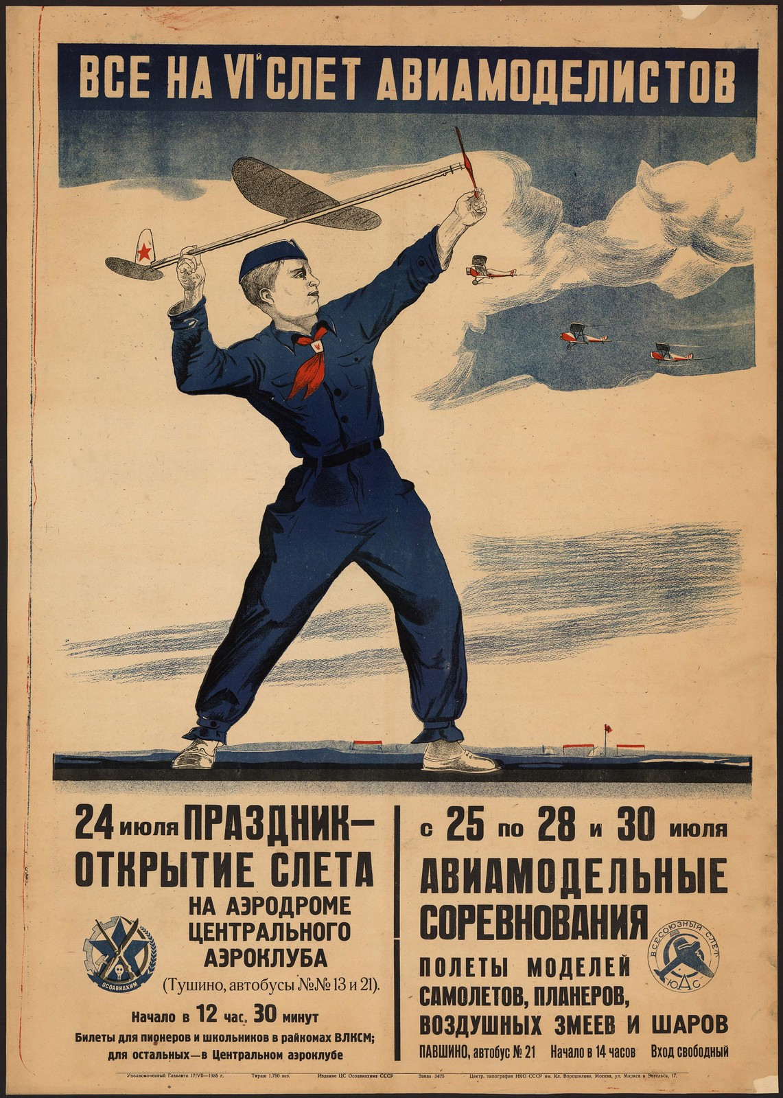 1935. Все на VI-й Слет авиамоделистов