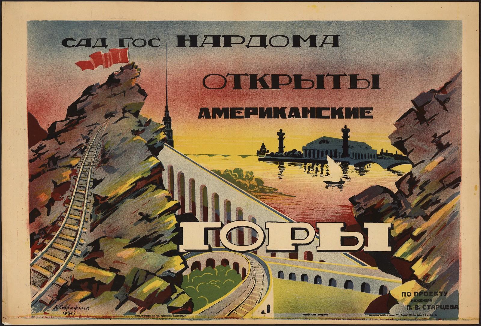 1934. Сад Гос Нардома. Открыты американские горы