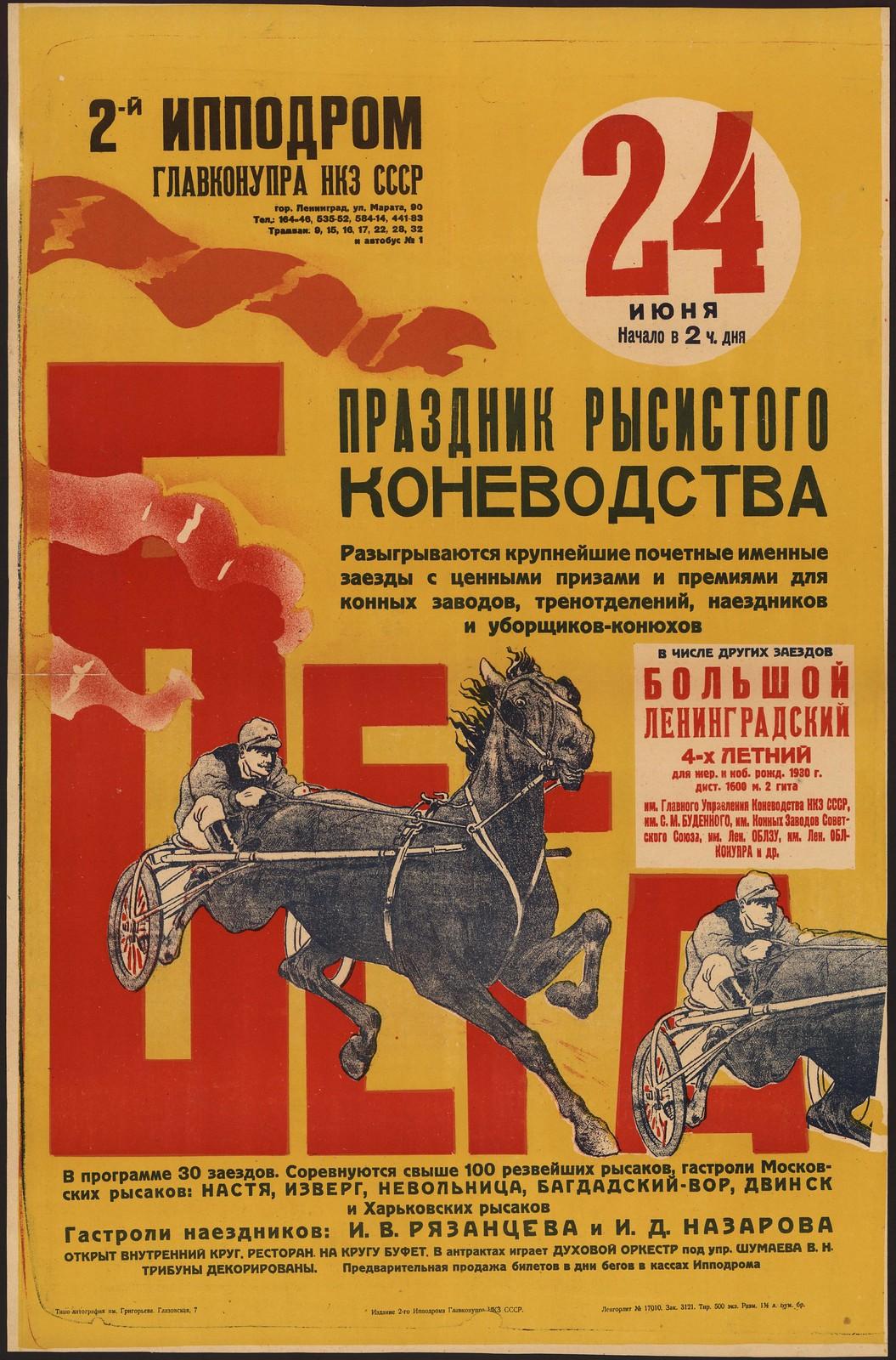 1934. Бега. 24 июня... Праздник рысистого коневодства