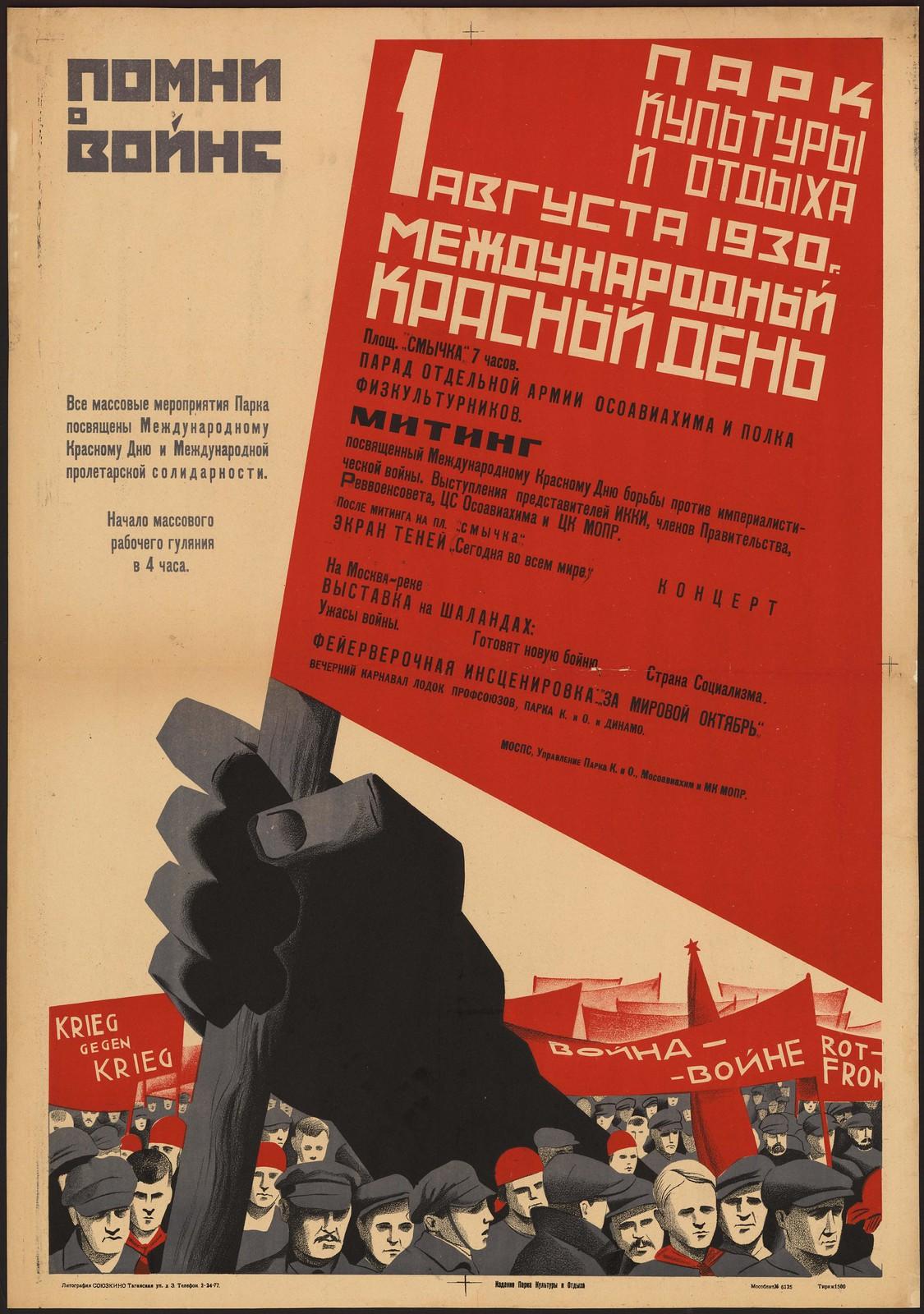 1931. Парк Культуры и Отдыха 1 августа 1930 г. Международный Красный День. Помни о войне