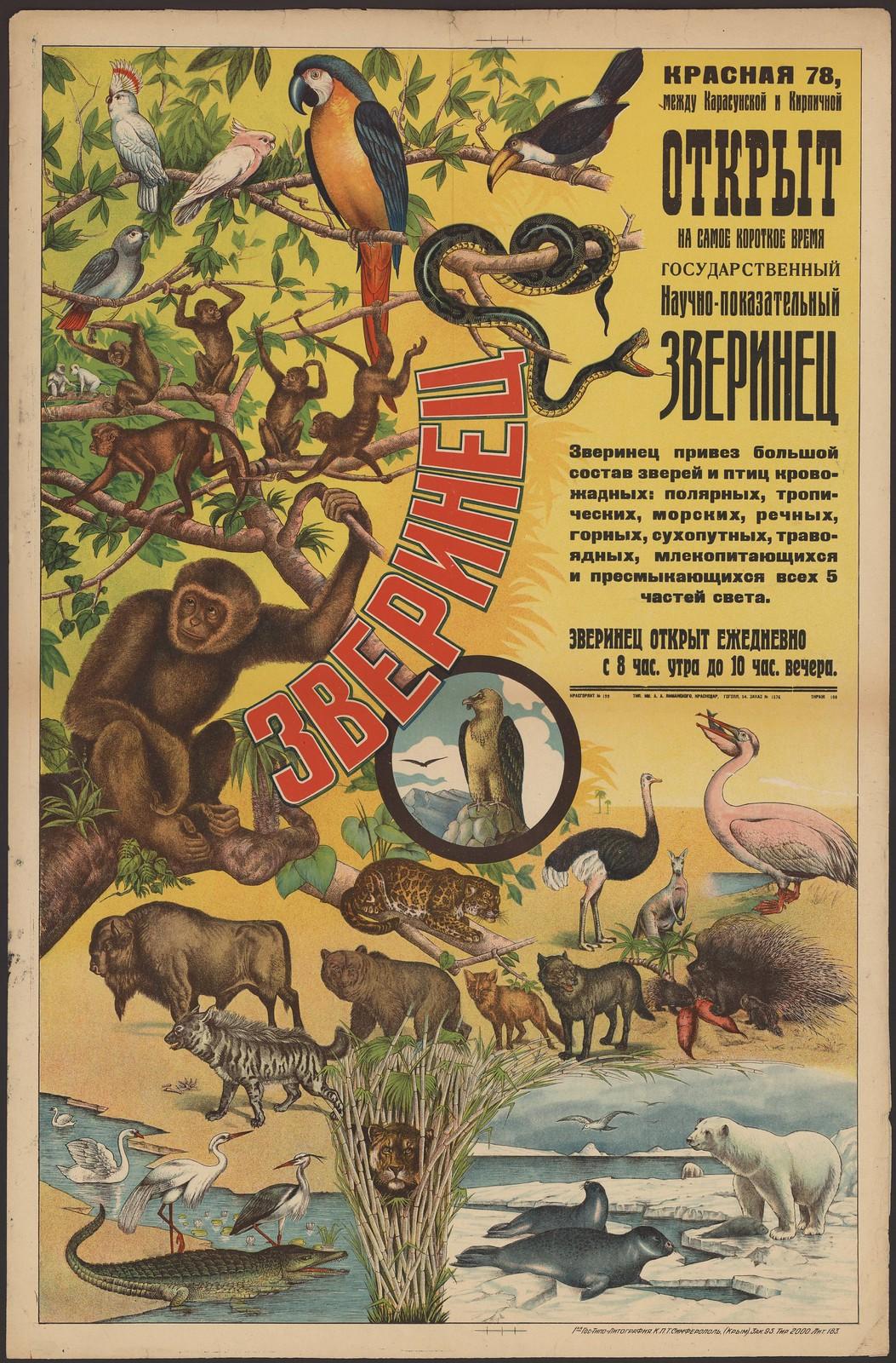 1931. Зверинец (... открыт на самое короткое время государственный Научно-показательный зверинец)