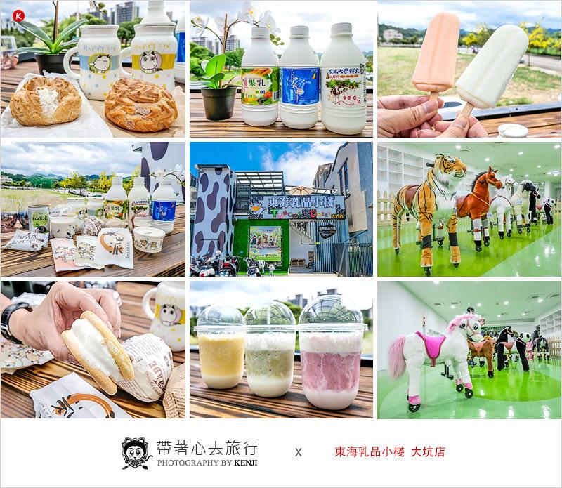 tunghai-dairy2-1