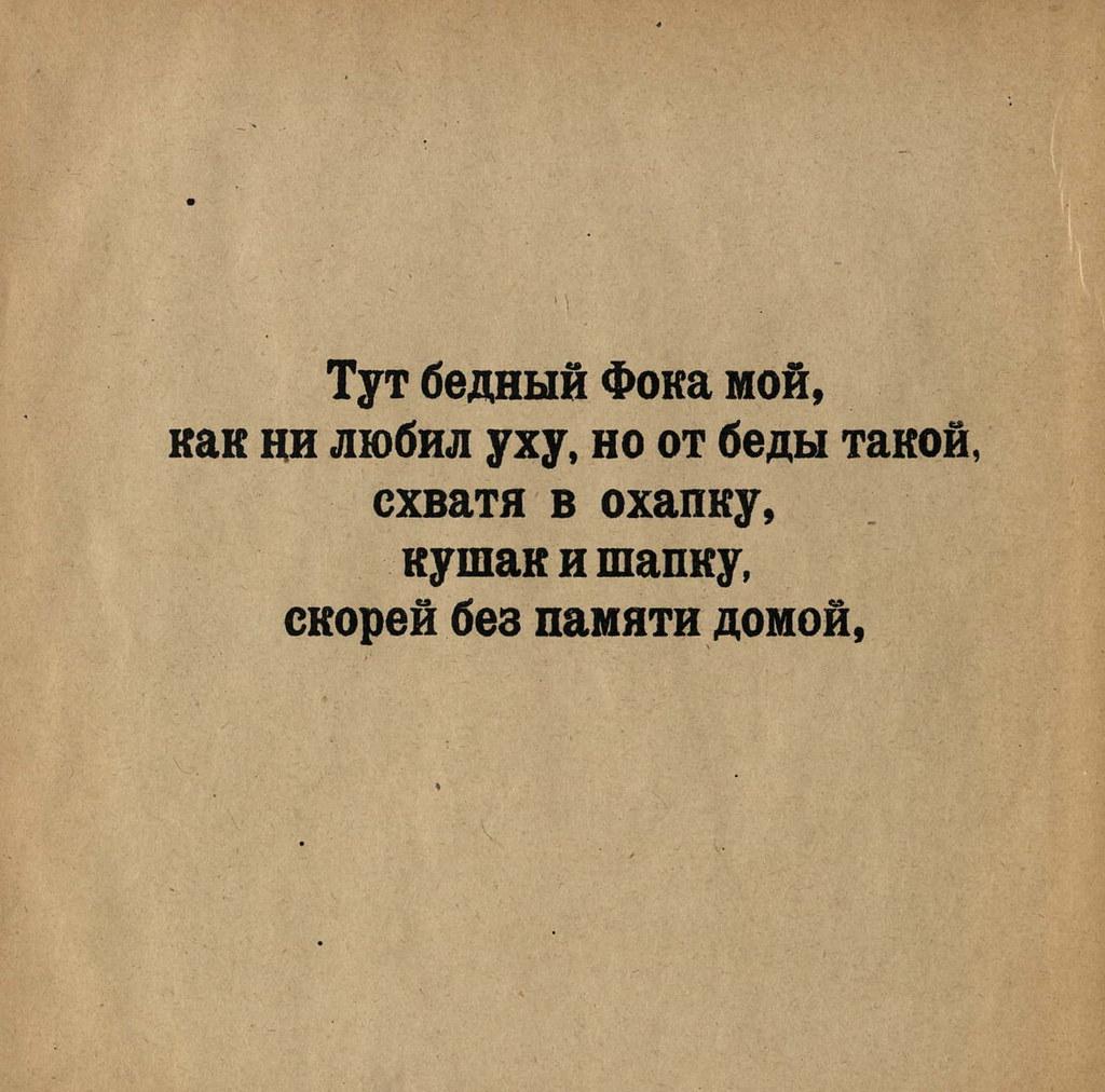 Демьянова уха .Басня Крылова.Автолитографии Н. Цицковского. - Москва . 1922.-14