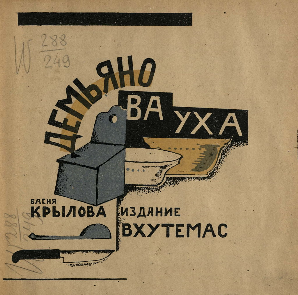Демьянова уха .Басня Крылова.Автолитографии Н. Цицковского. - Москва . 1922.-05