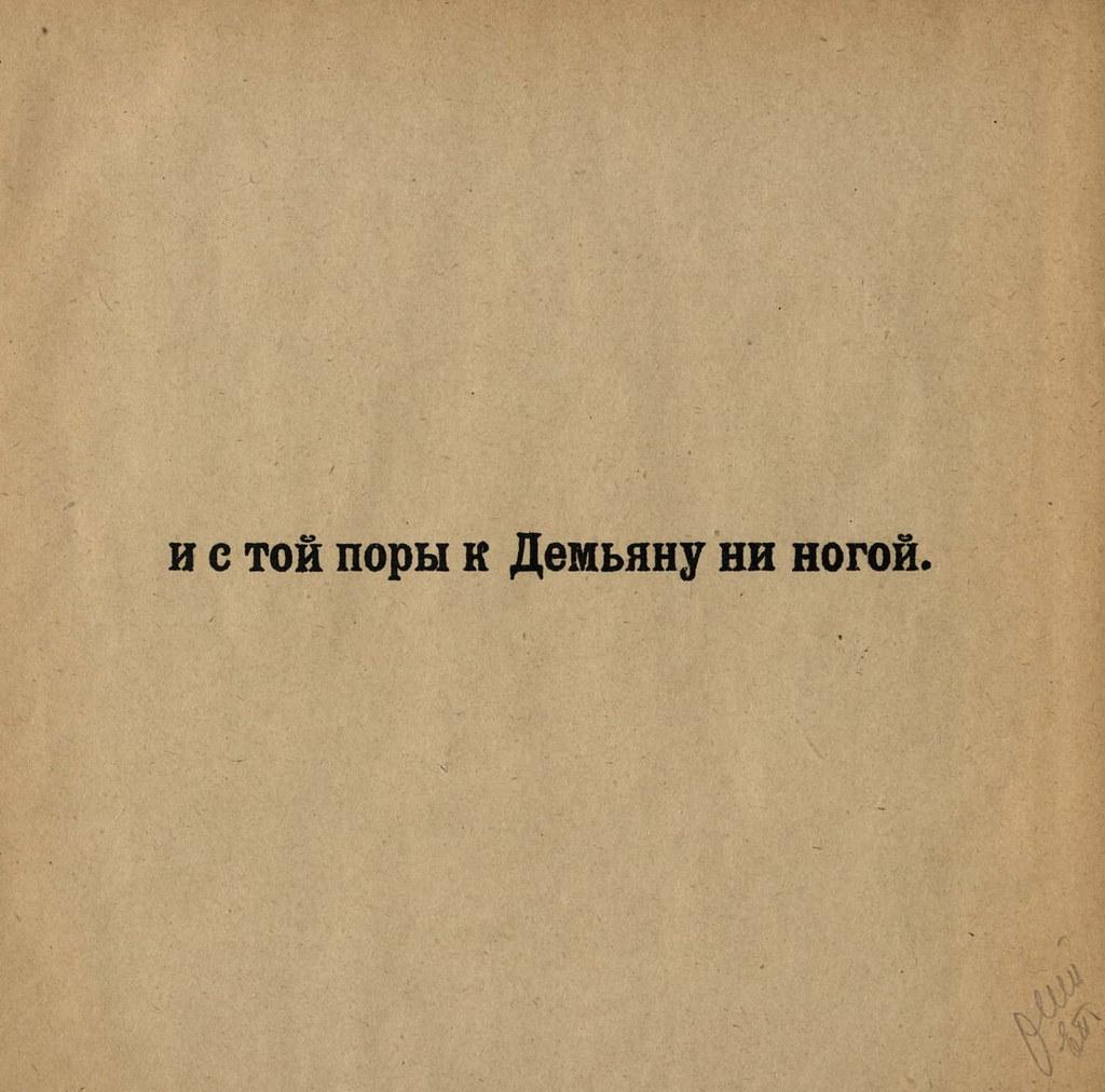 Демьянова уха .Басня Крылова.Автолитографии Н. Цицковского. - Москва . 1922.-16