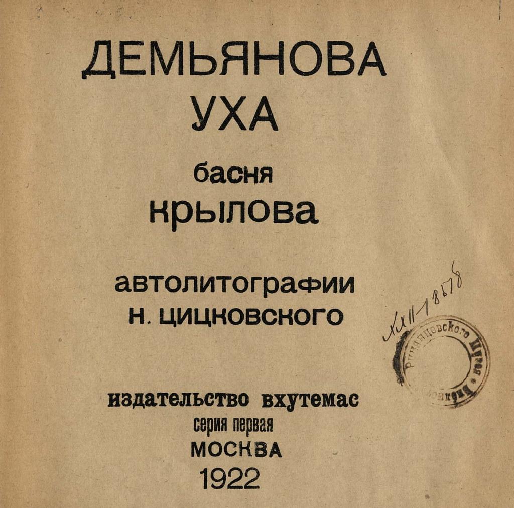 Демьянова уха .Басня Крылова.Автолитографии Н. Цицковского. - Москва . 1922.-07