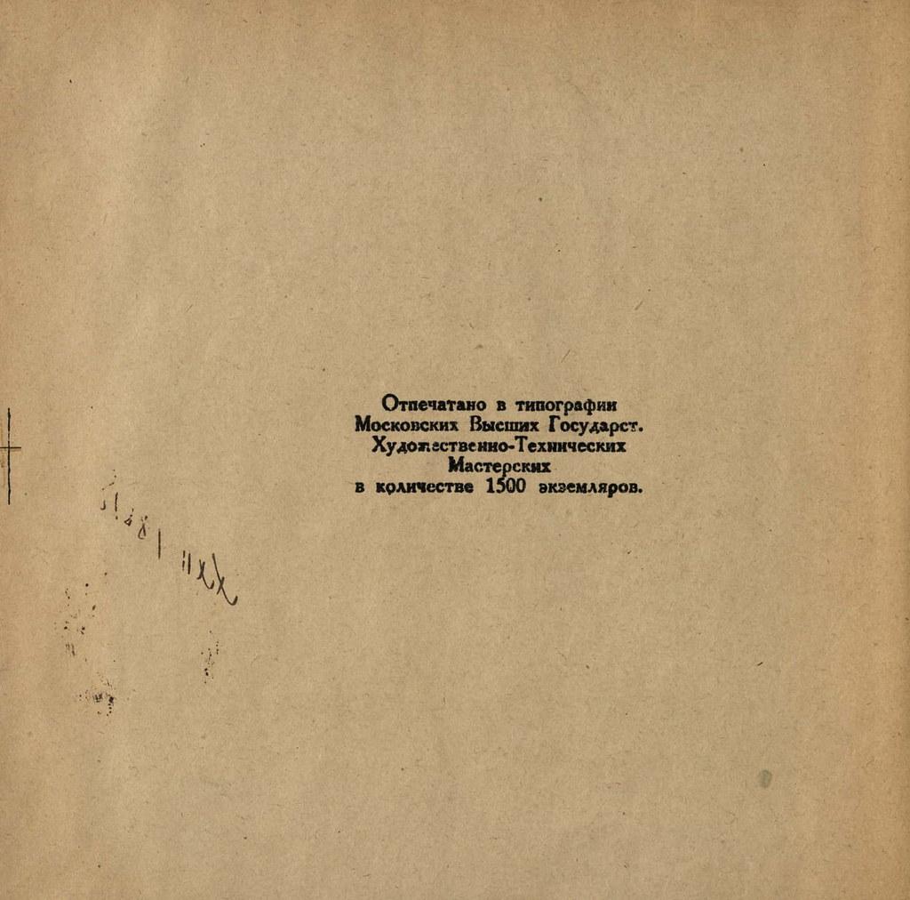 Демьянова уха .Басня Крылова.Автолитографии Н. Цицковского. - Москва . 1922.-06